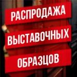 Распродажа выставочных образцов в Одессе со скидкой от 25% до 70%