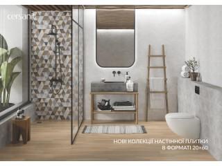 Новые коллекции настенной плитки Cersanit в формате 20х60 см