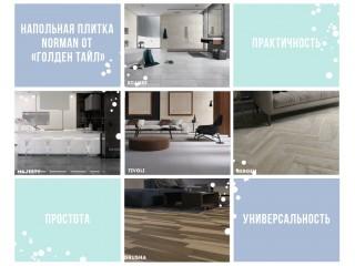 Счастье в простоте! Новая серия коллекций украинской плитки Norman от Golden Tile