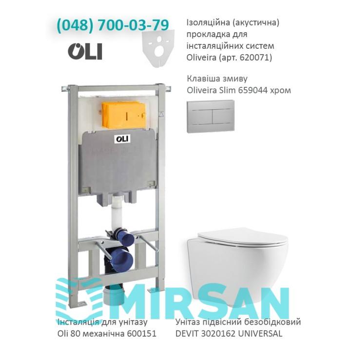Унитаз подвесной безободковый DEVIT 3020162 UNIVERSAL с инсталляцией Oli 80 600151, кнопкой Slim 659044 хром, прокладкой 620071